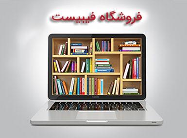 book-shop فرم خبرنگار افتخاری